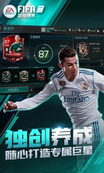 FIFA Football 安卓版 V12.3