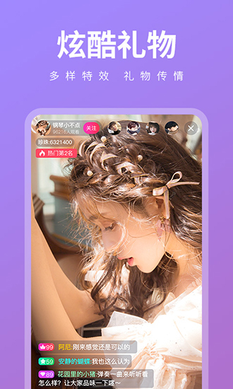 入巷直播安卓版 V1.3.8