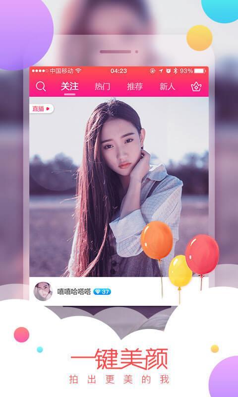 爱你直播安卓版 V4.0.7