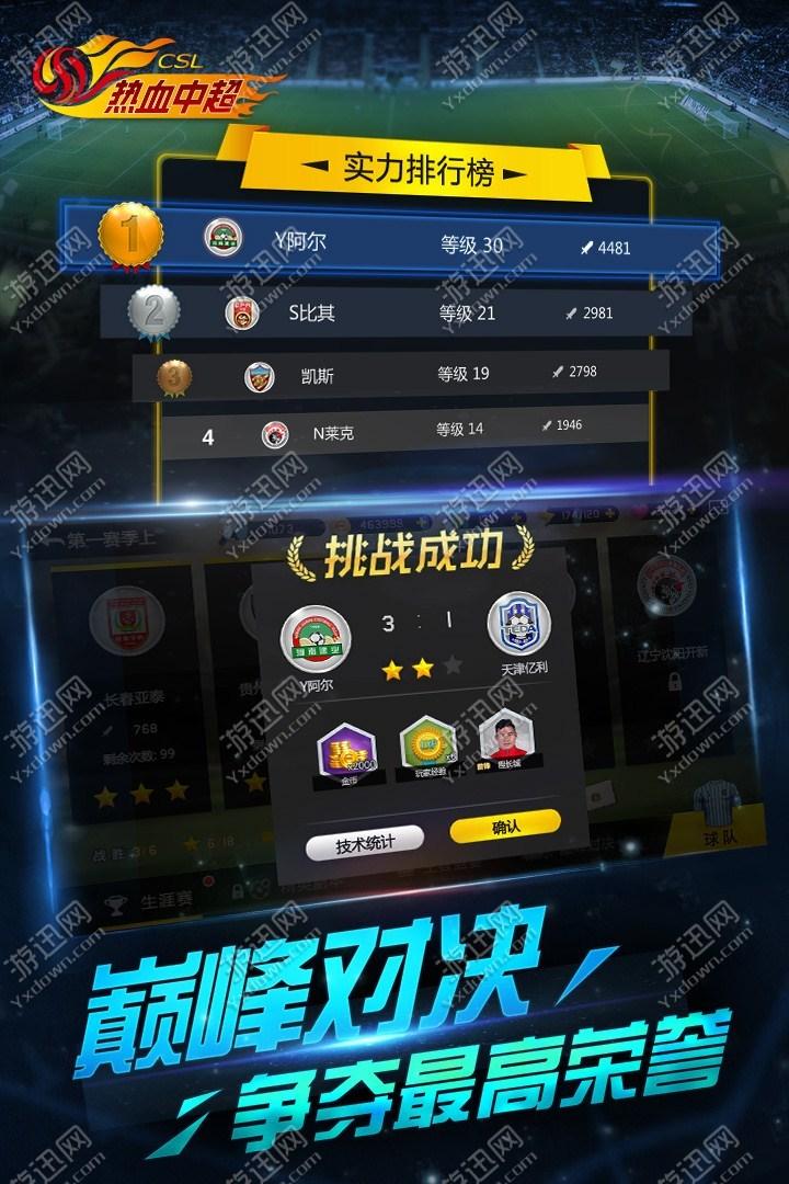 热血中超安卓版 V1.2.0