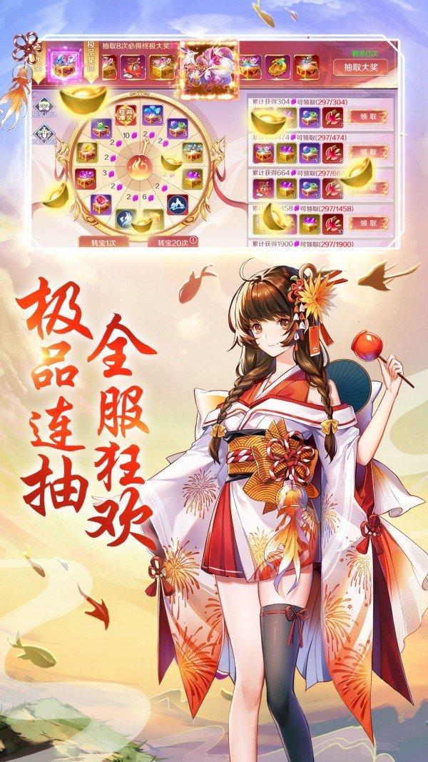 乱舞神姬安卓红包版 V1.0