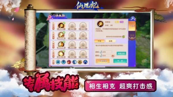 仙凡纪1000安卓红包版 V1.0