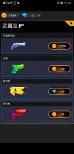 小李飞枪安卓版 V2.7.3
