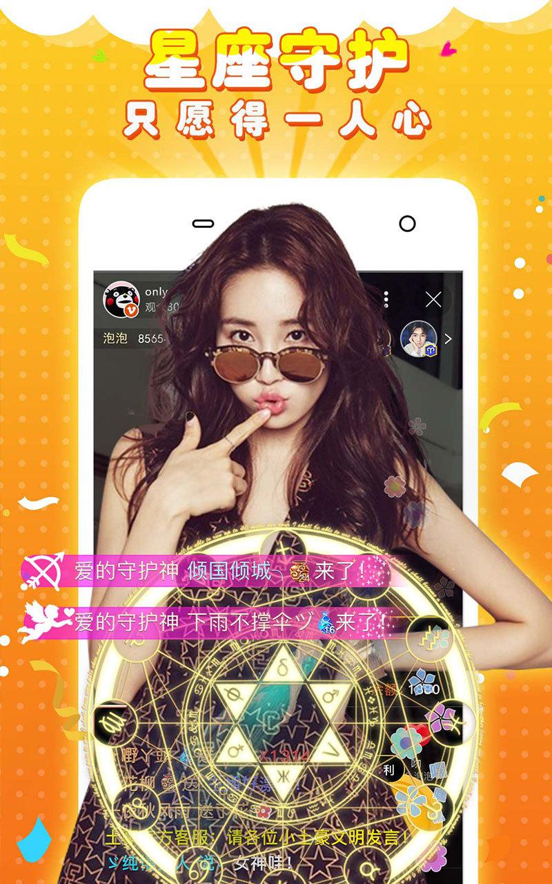 土豪直播安卓版 V4.5.5