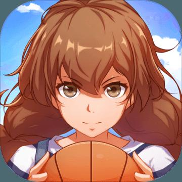 青春篮球安卓版 V1.8.0