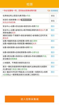 手机定位防盗采集 V7.9