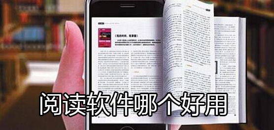 阅读软件哪个好用