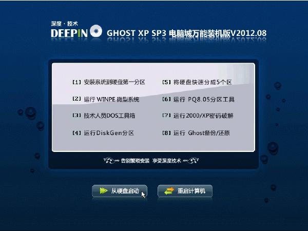 <b>什么系统比较好用?深度技术 GHOSTXPSP3</b>