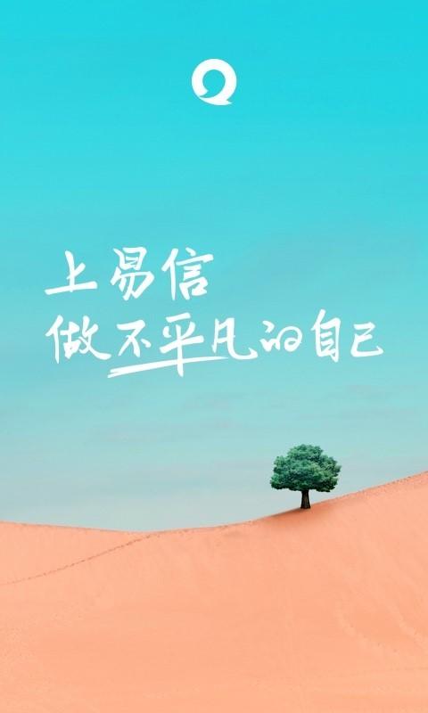 易信安卓版 V7.5.1