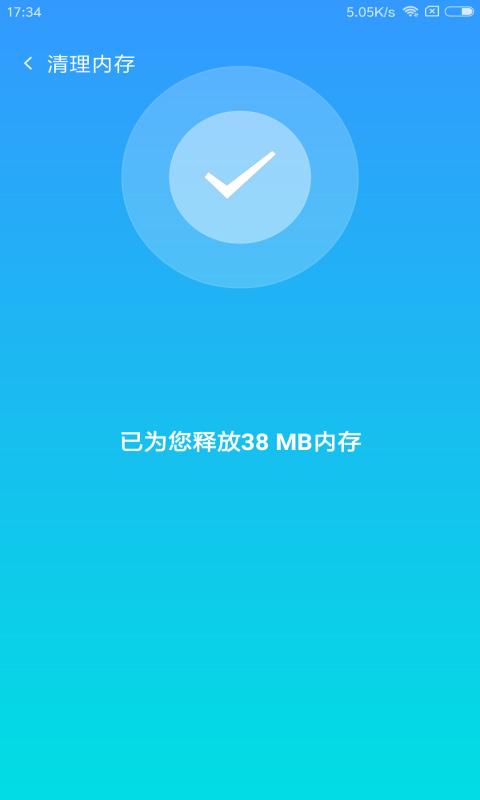 智能优化专家安卓版 V1.0.0