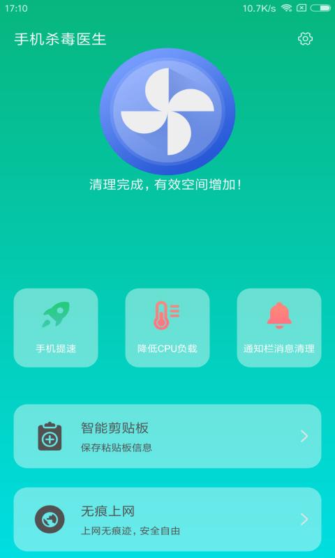 手机杀毒医生安卓版 V1.0.0