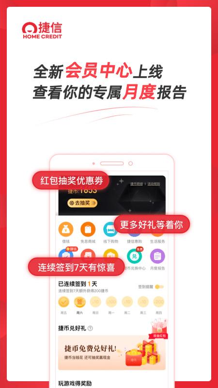捷信金融安卓版 V34.13.1