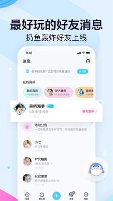 鱼耳语音安卓版 V4.1.0