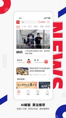 南国早报安卓版 V3.1.2