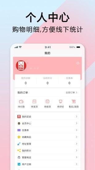 长东易购安卓版 V1.2.7