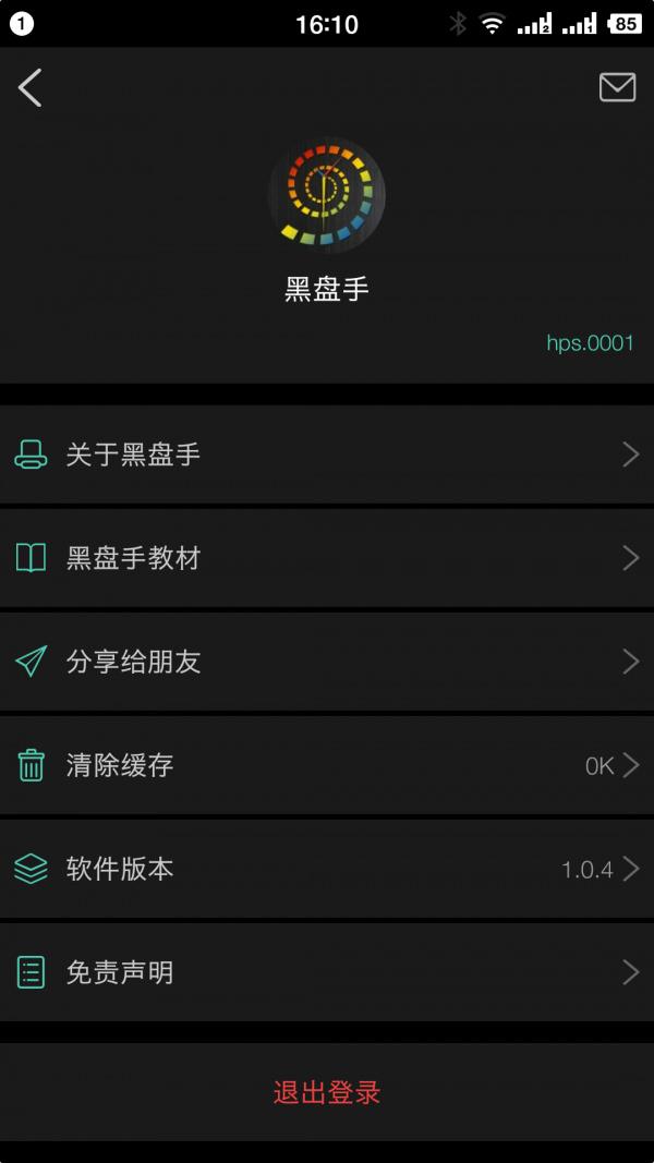 黑盘手安卓版 V1.2.5