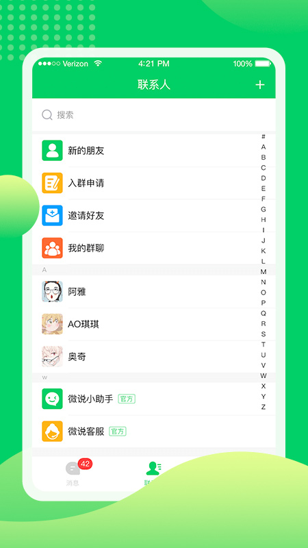 微说安卓版 V3.6