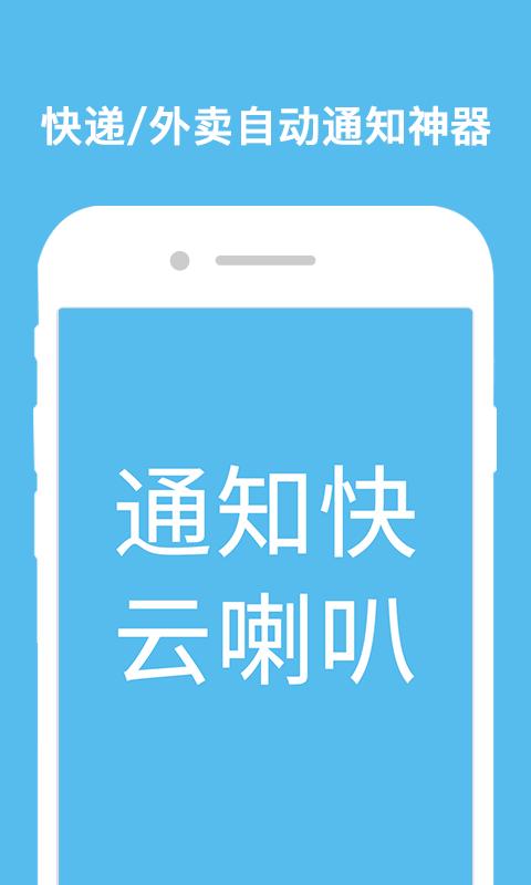 云喇叭安卓版 V4.7.4
