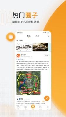 掌中惠州安卓版 V6.2.3