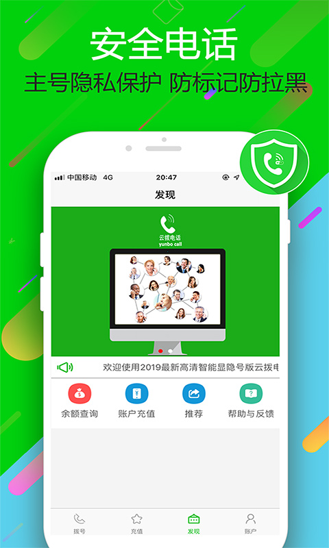 云拨电话安卓版 V1.5.1