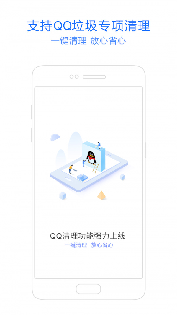 神奇手机管家安卓版 V5.3.11