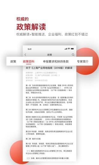 读创安卓版 V4.8.5