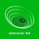 鸿宽电话安卓版 V1.5