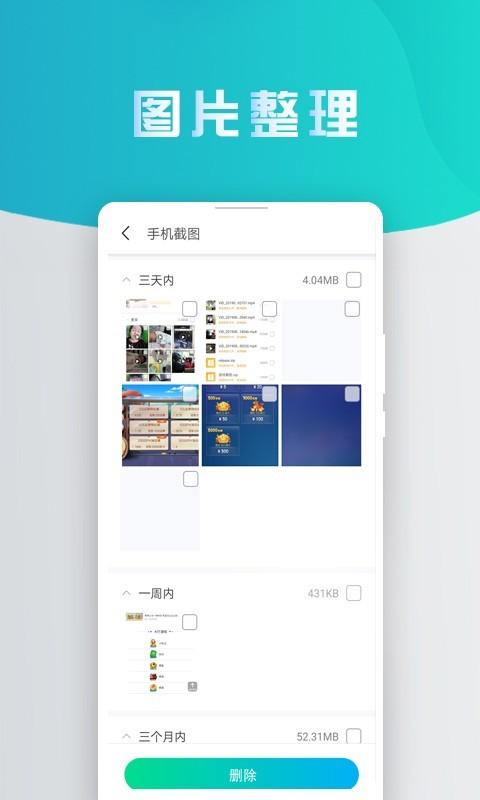 熊猫手机清理大师安卓版 V2.0
