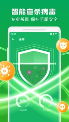 极速安全管家安卓版 V1.3.7