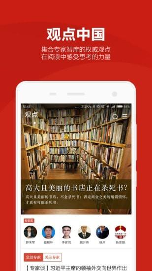 中国网安卓版 V1.11.10