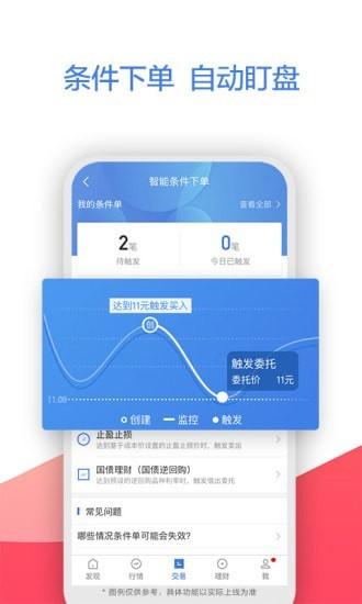 广发理财安卓版 V9.2.0.1