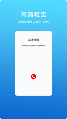 藏号网络电话安卓版 V3.0.0