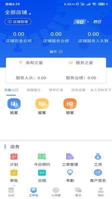 智大师安卓版 V1.7.70