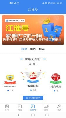 安徽日报安卓版 V2.0.0