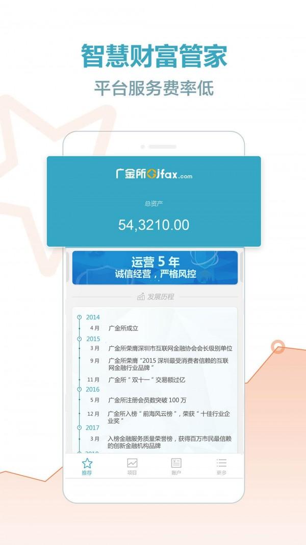 广金所安卓版 V3.43.0