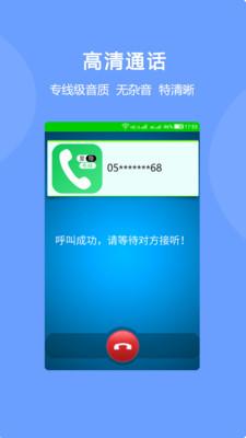 隐号电话安卓版 V3.0.0
