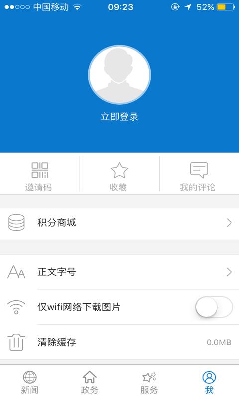 云上崇阳安卓版 V1.1.2