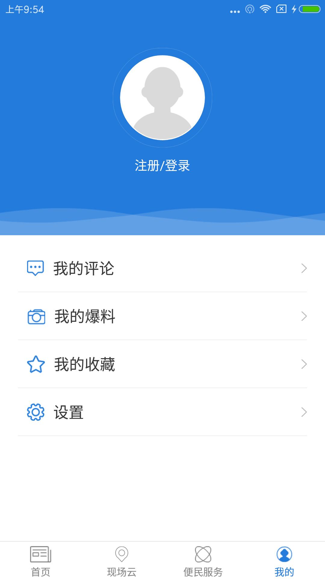 爱义乌安卓版 V3.3.5