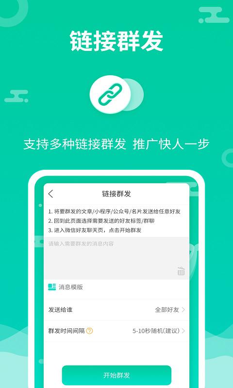 消息群发安卓版 V1.4.7