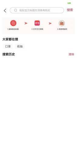 天天美购安卓版 V1.0.0
