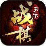 战棋天下安卓版 V2.5.11