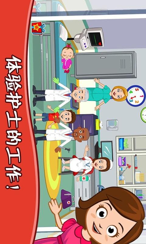 迷你城堡医院护士安卓版 V2.0