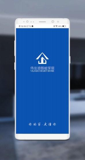 伟佳迪智家安卓版 V1.0.1