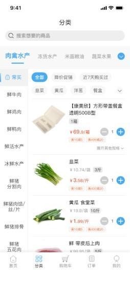 云厨配菜安装版 V1.0.1