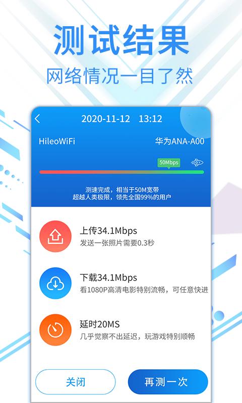 speed5G测速专家安卓版 V1.0.1