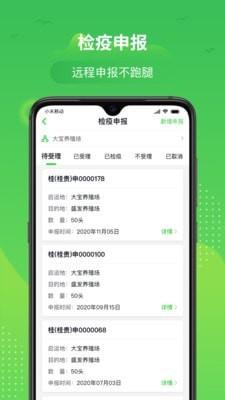 桂牧云安卓版 V1.6.8