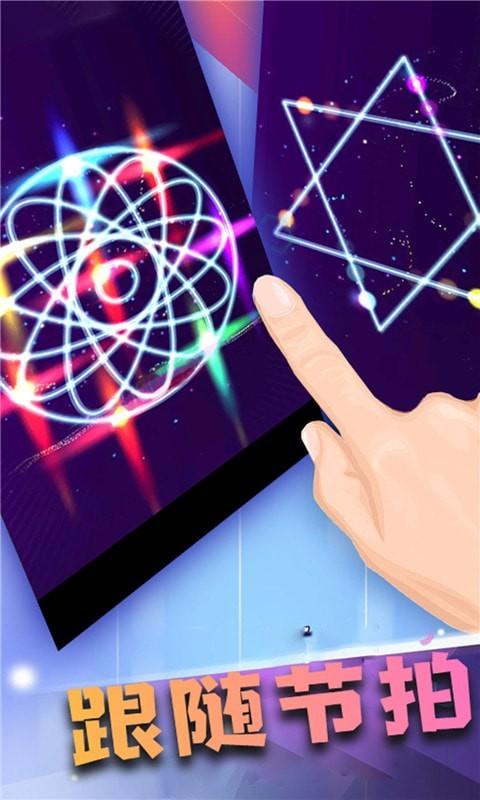指尖舞动安卓版 V1.0.0