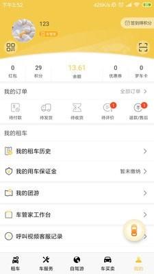 梦车宝安卓版 V1.0.99
