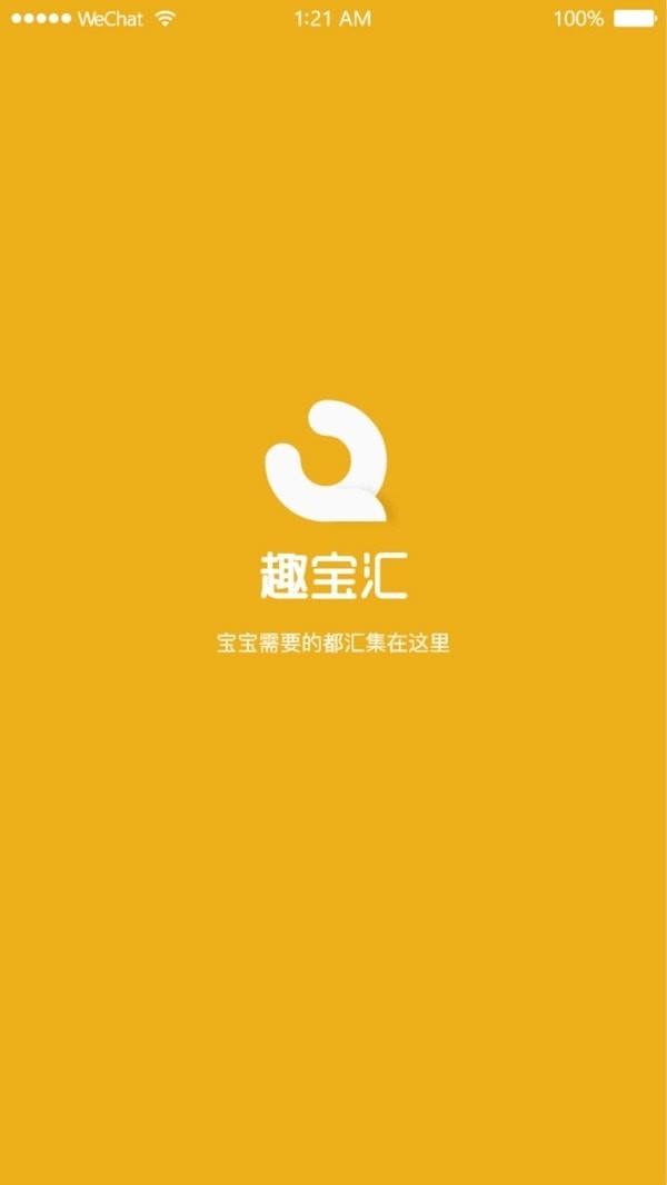 趣宝汇安卓版 V1.0.0