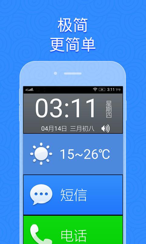 如意老人桌面安卓版 V4.10.1